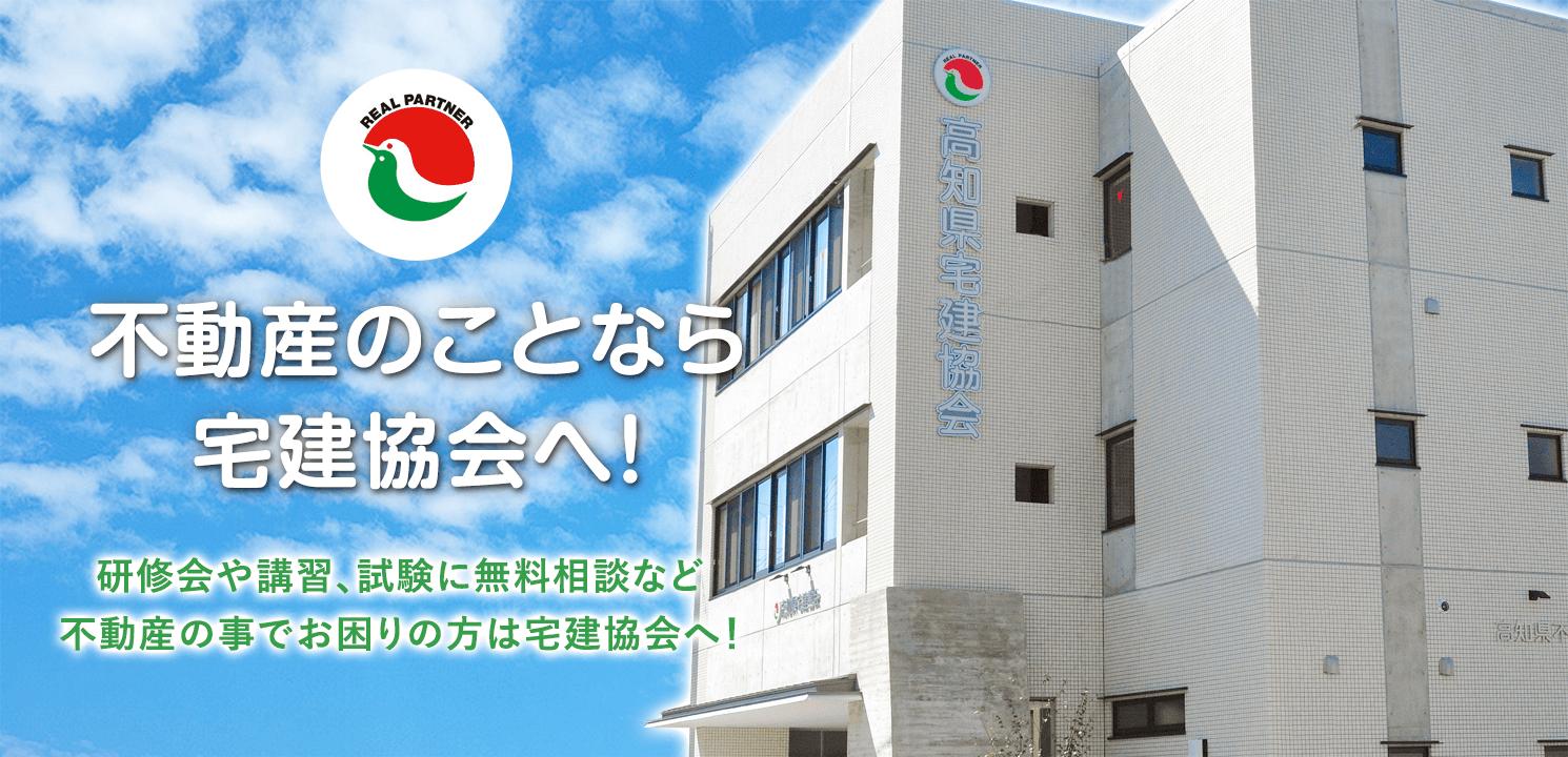 公益社団法人 高知県宅地建物取引業協会
